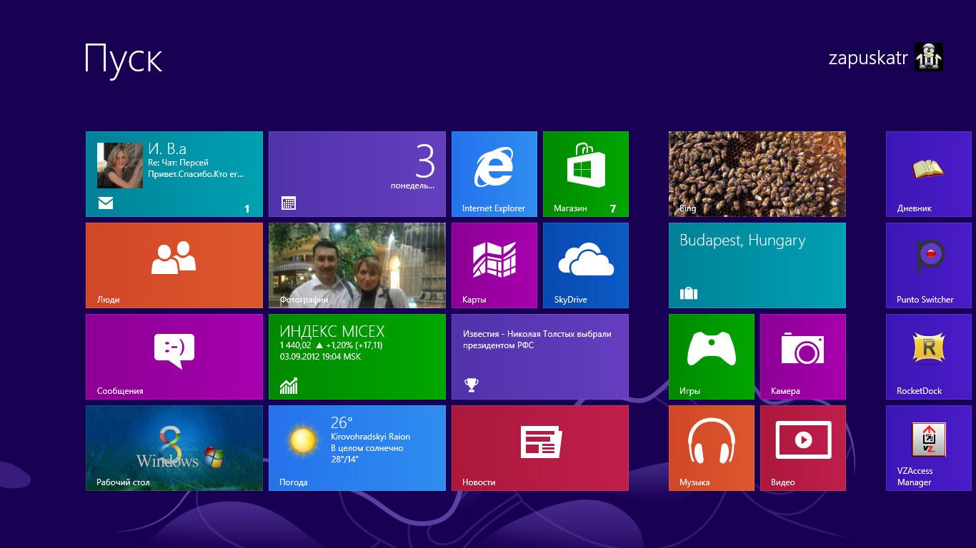 Как переместить панель задач вниз экрана Windows: вернуть на 87